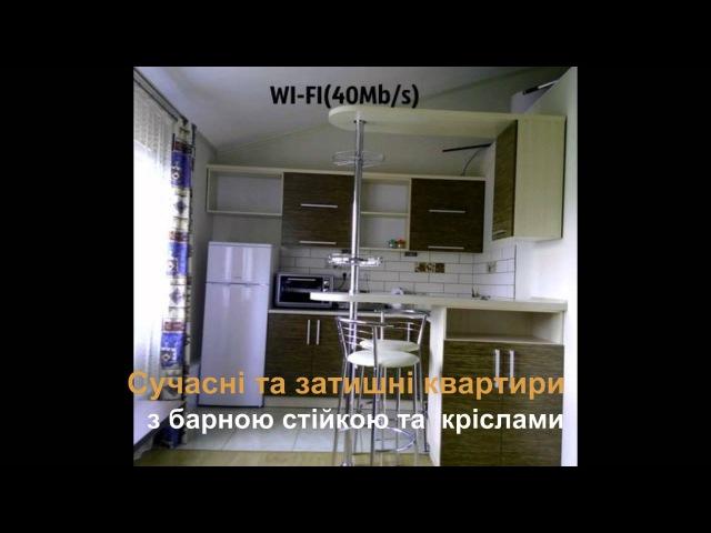 Квартири на тиждень подобово у Івано-Франківську без посередників зняти подобово квартиру в центрі іф олх