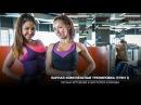 Парная комплексная тренировка Трен 1. Артемова и Азямова