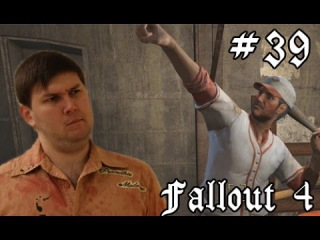 Fallout 4 #39 (Хардкорный бейсбол)