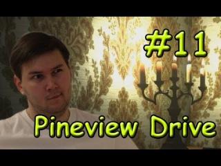 Pineview Drive #11 (На свет как мотыльки)