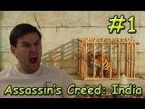 Assassins Creed Chronicles: India #1 (Стелз, стелз и только стелз!!!)
