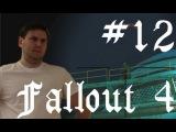 Fallout 4 #12 (Ворошиловский стрелок)