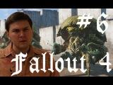Fallout 4 #6 (Вокруг одни кидалы!)