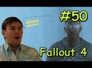 Fallout 4 50 (Блейд, ты ли это?)