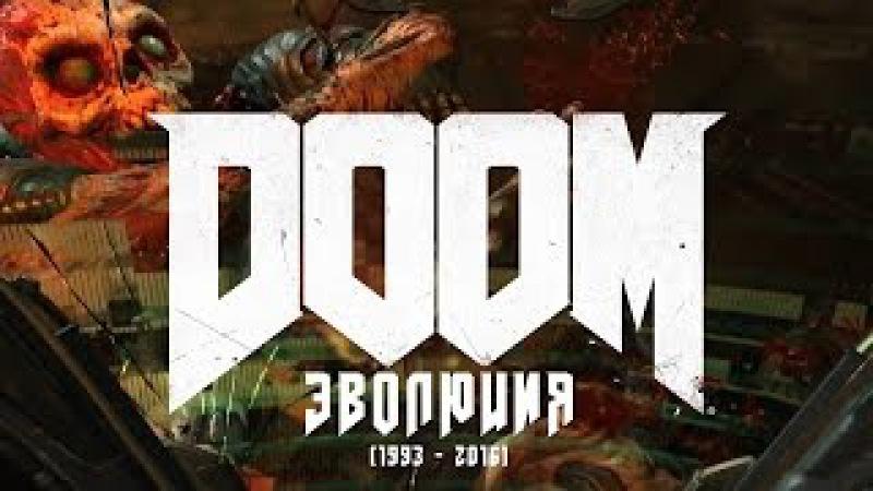 Эволюция серии игр DOOM (1993 - 2016)