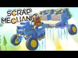 Scrap Mechanic - Супер-быстрый и летающий Багги! #2