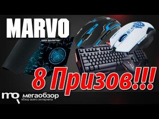 Конкурс с Marvo: 2 мышки, 1 набор клава+мышь, 5 ковриков!