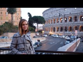 РИМ | Почему я люблю путешествовать?
