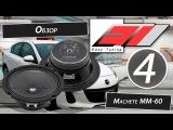 Machete MM-60 - Очень громкие!