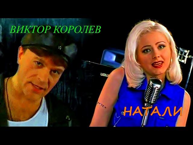 Виктор КОРОЛЕВ - Не стану ждать на берегу(с фрагментами клипа НАТАЛИ - Ветер с моря дул)HD