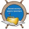 Omsky-Institut-Vodnogo Transporta