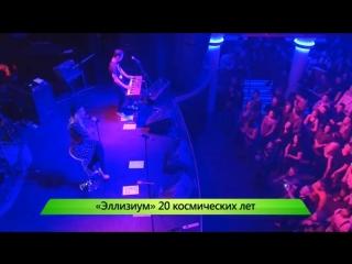 Элизиум в Кирове 26.11.2015