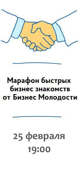 Афиша Хабаровск Марафон быстрых бизнес знакомств от БМ