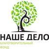 """Благотворительный фонд """"Наше дело"""" в Смоленске"""