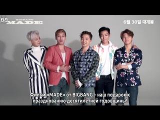 [BAMBOO рус.саб] Тизер к трансляции 'Говорим о фильме BIGBANG10 - BIGBANG MADE'