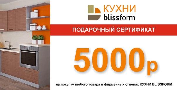 Blissform кухни ижевск официальный сайт