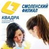 Смоленский филиал ПАО «Квадра»
