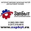 Zapbyt.ru - запчасти для бытовой техники