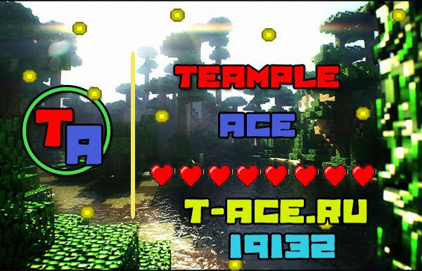 "Вас приветствует ""TeampleAce""!"