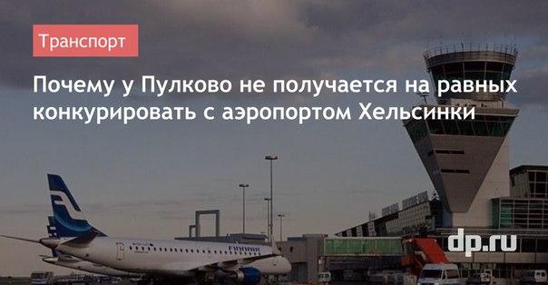 Лететь в европейские столицы выгоднее через Хельсинки и Ригу, а не прямыми рейсами из Пулково. Несмотря на девальвацию рубля, аэропорты соседних стран ставят на транзитных пассажиров из РФ.