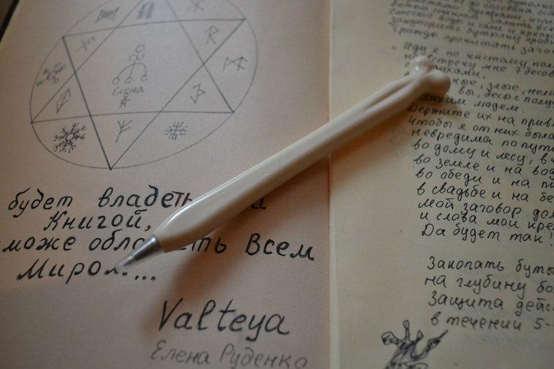 Ручка-амулет с магическими программами ZhB75XWm9N4