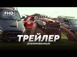 DUB | Трейлер №1: «Монстр-траки / Monster Trucks» 2017