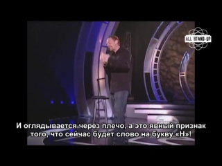 Bill Burr: How you know the N word is coming / Билл Бёрр о слове на букву «Н» [Русские субтитры]