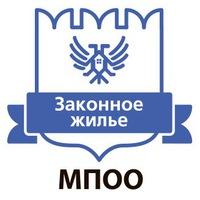 """Логотип МПОО """"Законное жилье"""""""