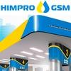 """сеть АЗС """"HIMPRO GSM"""""""