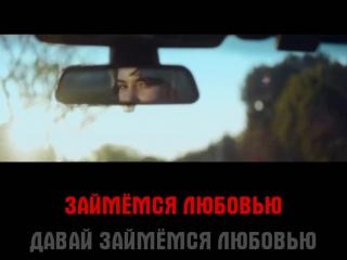 Макс Барских — Займёмся Любовью (караоке)