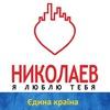 Николаев, я люблю тебя! [Типичный Николаев]