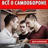 Самооборона, Рукопашный бой, Боевое Самбо в СПб!