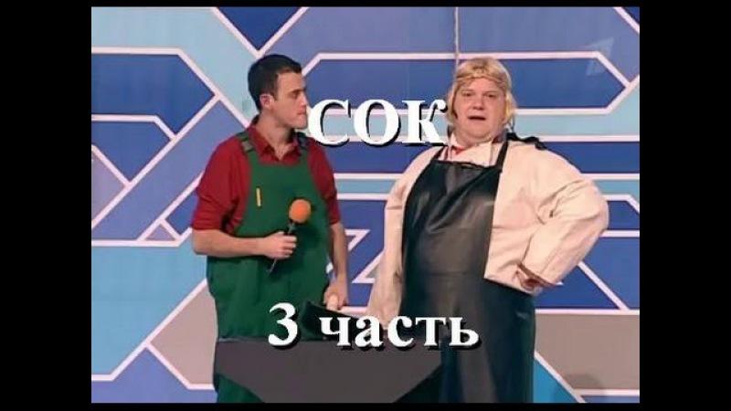 Команда КВН СОК Самара. Все выступления (3 часть) www.mwcom.ru