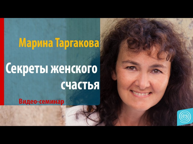Секреты женского счастья. Часть 3. Марина Таргакова