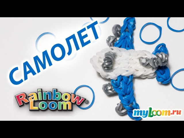 САМОЛЕТ из Rainbow Loom Bands. Урок 168 | Plane Rainbow Loom