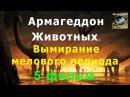 Армагеддон животных - Вымирание мелового периода, судный день. 5 фильм. HD. Динозавры от А до Я.