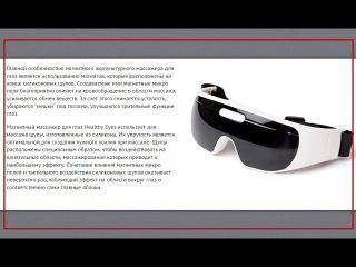 Очки для защиты от компьютера