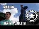 НАЙТИ И ЗАВЕСТИ МАЗ 537 ТЯГАЧ searsch and start up MAZ 537