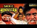 Sher E Hindustan 1998   Mithun Chakraborty   Gulshan Grover  