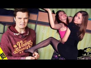Сумасшедшие девчонки - MTV НЕ СНИЛОСЬ #105