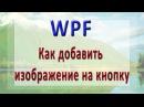 WPF Как добавить изображение на кнопку