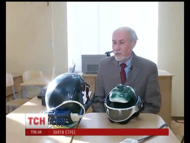Українські вчені працюють над шоломом з яким можна побороти стрес » Freewka.com - Смотреть онлайн в хорощем качестве