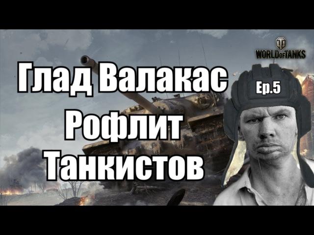 Глад Валакас рофлит танкистов Ep.5