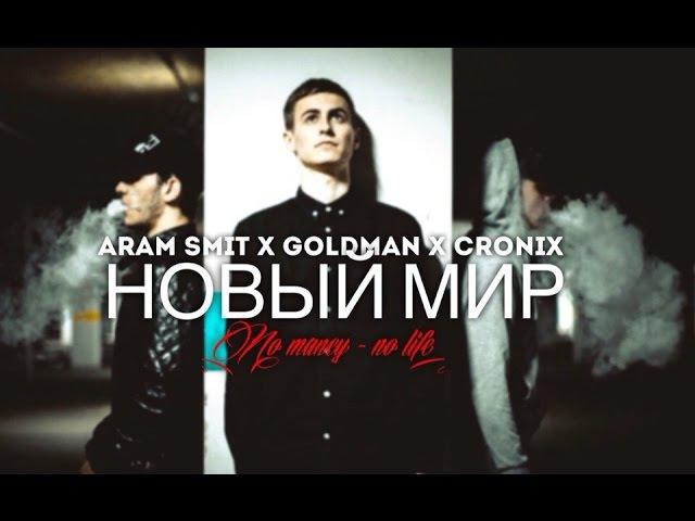 Aram SmiT GOLDman – Новый мир (Cron!x prod.)