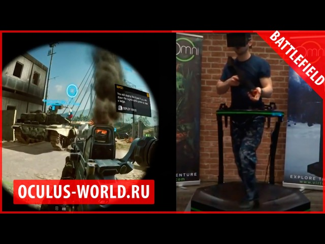 Battlefield 4 на Oculus Rift VR Virtuix Omni | 5 Батлфилд Окулус Рифт игры обзор шлем очки Омни