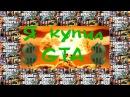 Попрошайничаю на GTA ONLINE - Проверка магазина steambuy