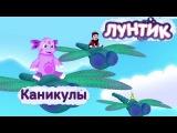 Лунтик и его друзья - Каникулы Лунтика. Лето 2016