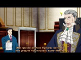 Переворотный суд 11 серия русские субтитры Aniplay.TV Gyakuten Saiban Sono