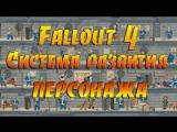 Fallout 4 — Система развития персонажа (FullHD 1080/60FPS)самой ожидаемой игры 2015 года