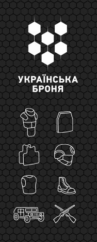 Українські чоловіки найсміливіші, українська броня - найміцніша!